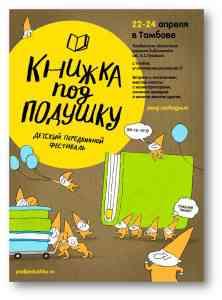 """Фестиваль """"Книжка под подушку"""""""