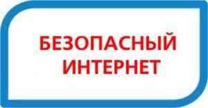 Рособрнадзор — рекомендации к проведению Недели безопасного Интернета