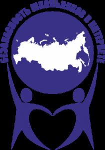 Всероссийская акция по безопасному поведению детей в сети Интернет