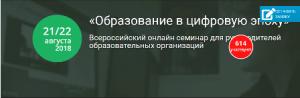 21-22 августа 2018 года пройдет Всероссийский онлайн семинар «ОБРАЗОВАНИЕ В ЦИФРОВУЮ ЭПОХУ»