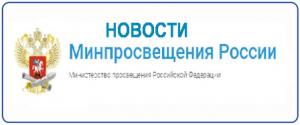 Новости Минпросвещения РФ