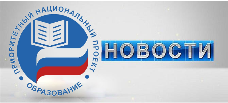 """Новости ПНПО """"Образование"""""""